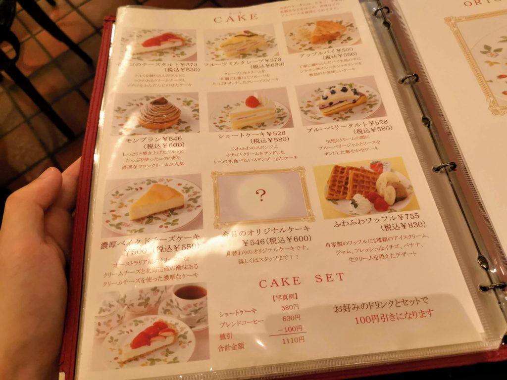 新宿 cafe amati(カフェ アマティ) (2)