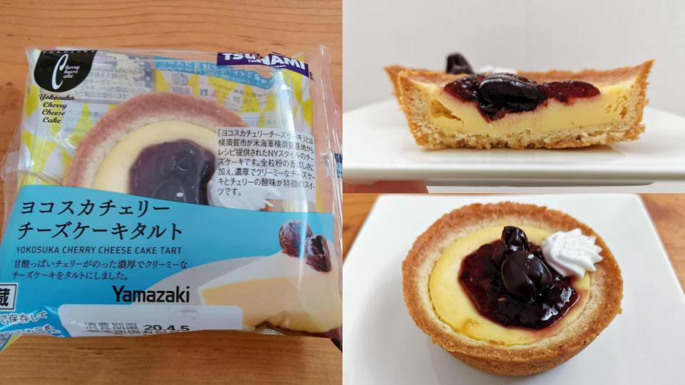 山崎製パン ヨコスカチェリーチーズケーキタルト (11)