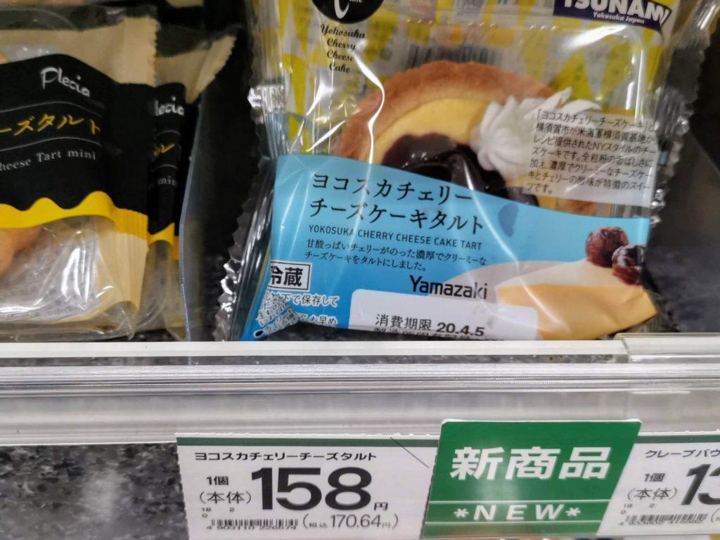 山崎製パン ヨコスカチェリーチーズケーキタルト (1)