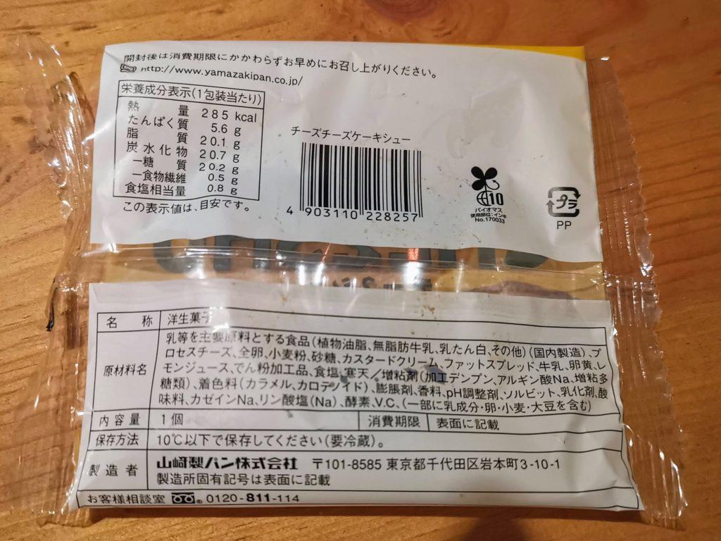 ローソン・山崎製パン チー2シュー (6)