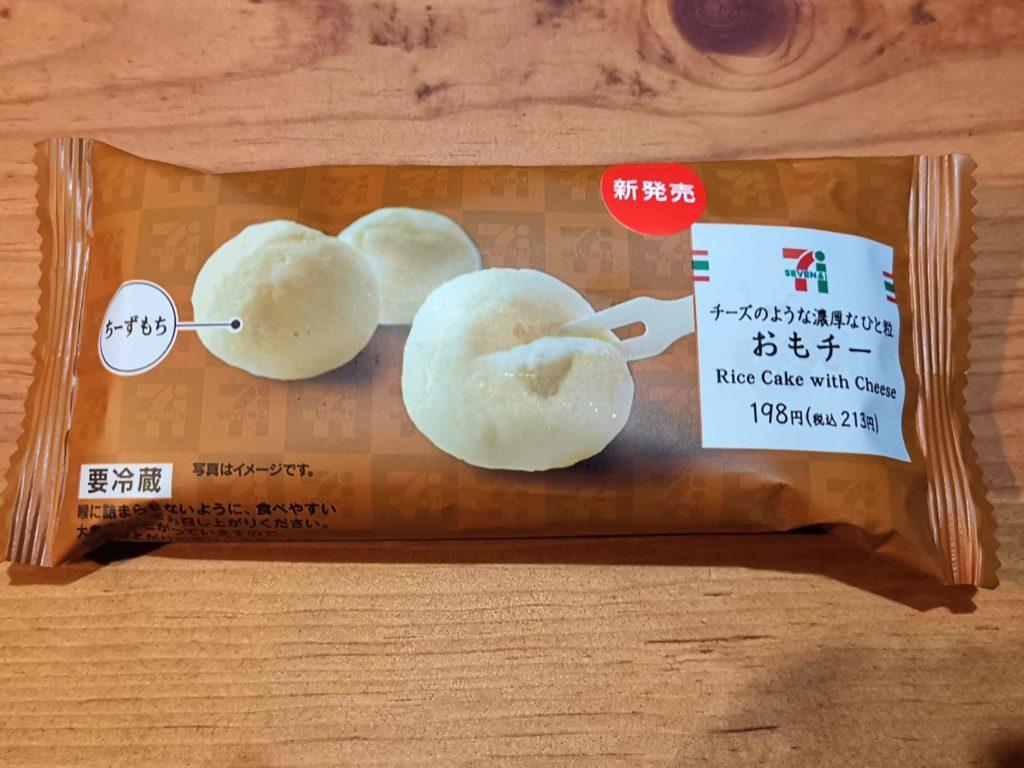 【セブンイレブン】チーズのような濃厚なひと粒「おもチー」 (6)
