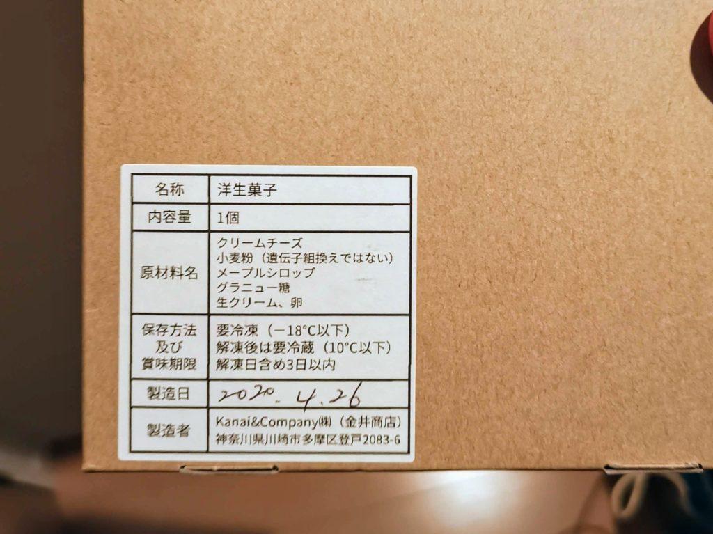 金井商店 バスクチーズケーキ (15)