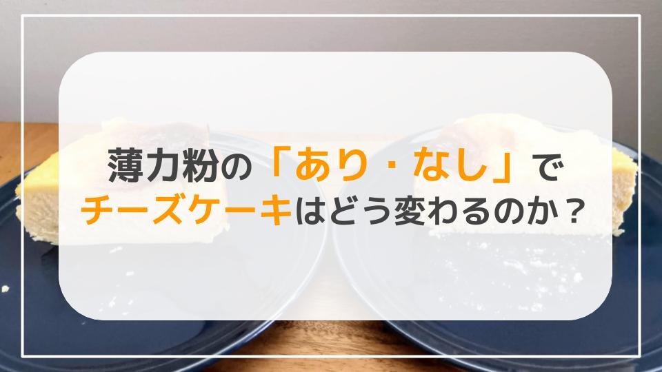 チーズケーキの検証 (3)