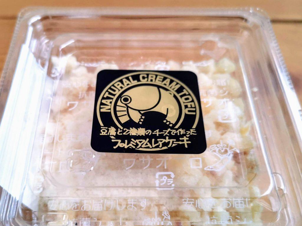 豆腐と2種類のチーズで作ったプレミアムレアチーズケーキ