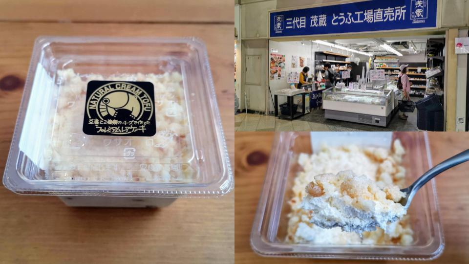 茂蔵 豆腐工場直売所 豆腐と2種類のチーズで作った生チーズケーキ (10)