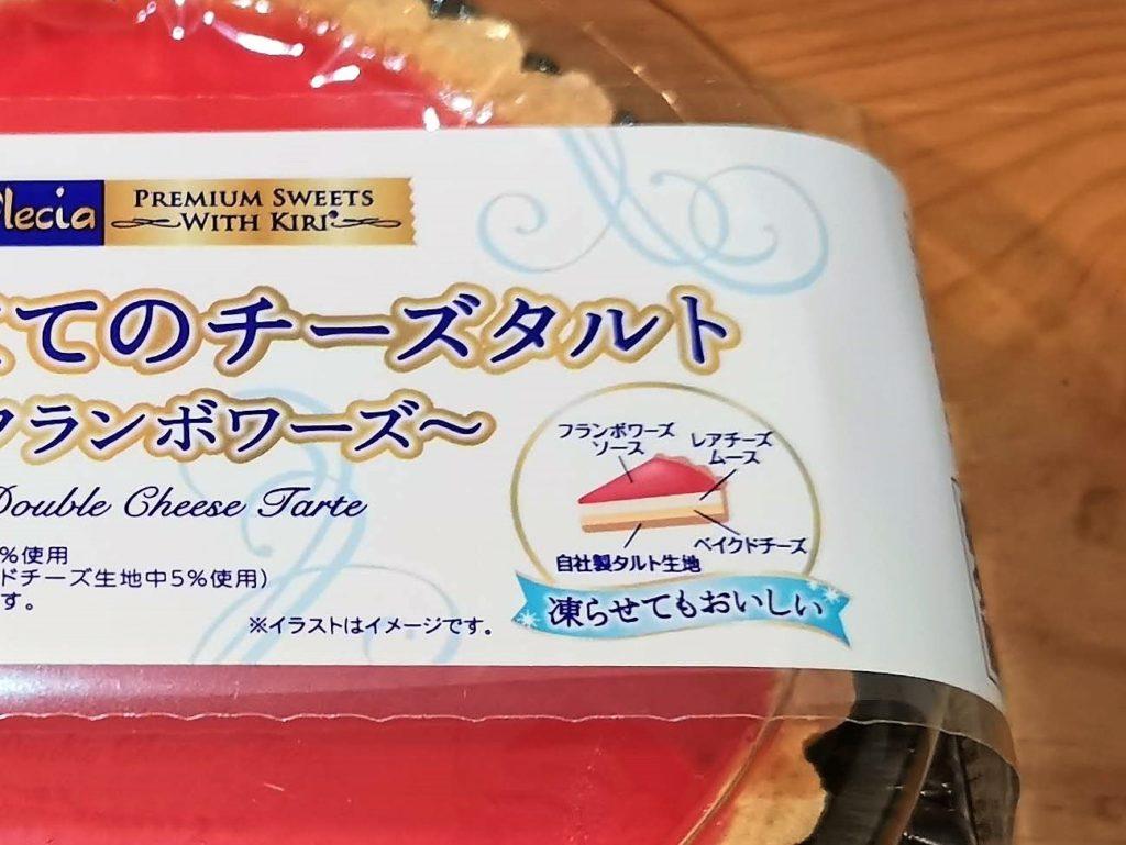 プレシア 2層仕立てのチーズタルト フランボワーズ kir (2)