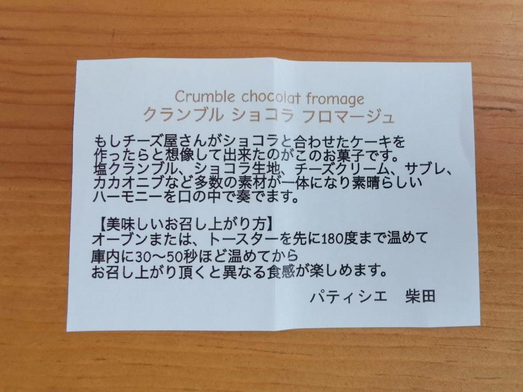 シェ・シバタ クランブル ショコラ フロマージュ