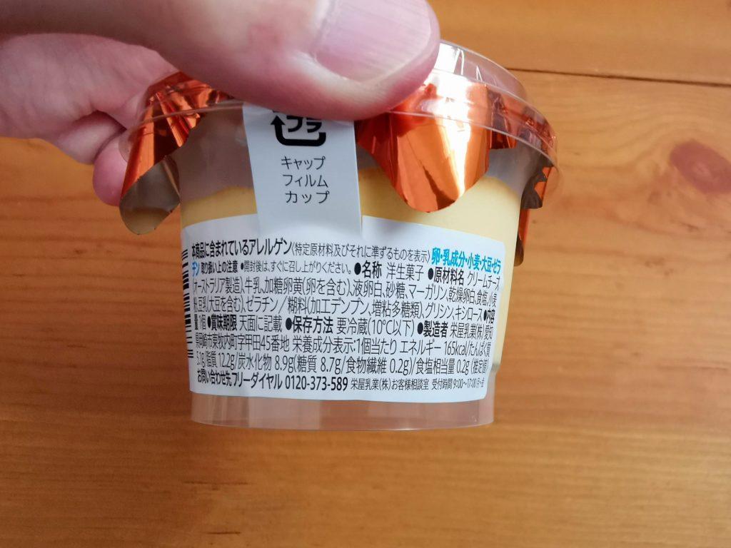 セブンイレブン ハイチーズ (4)