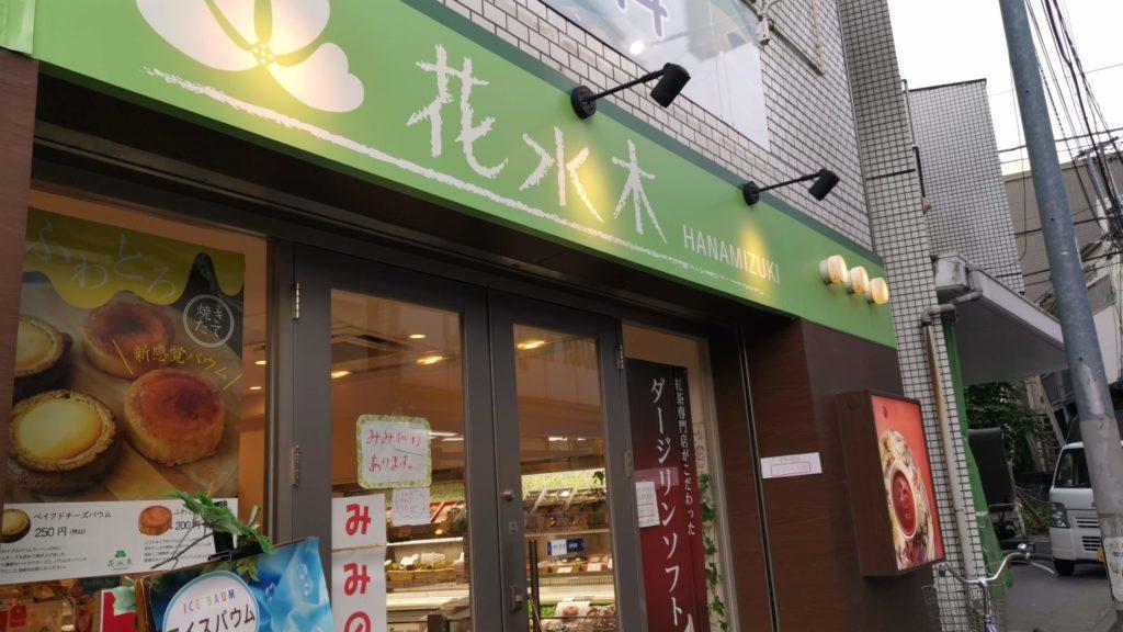 高円寺 花水木 ベイクドチーズバーム (4)