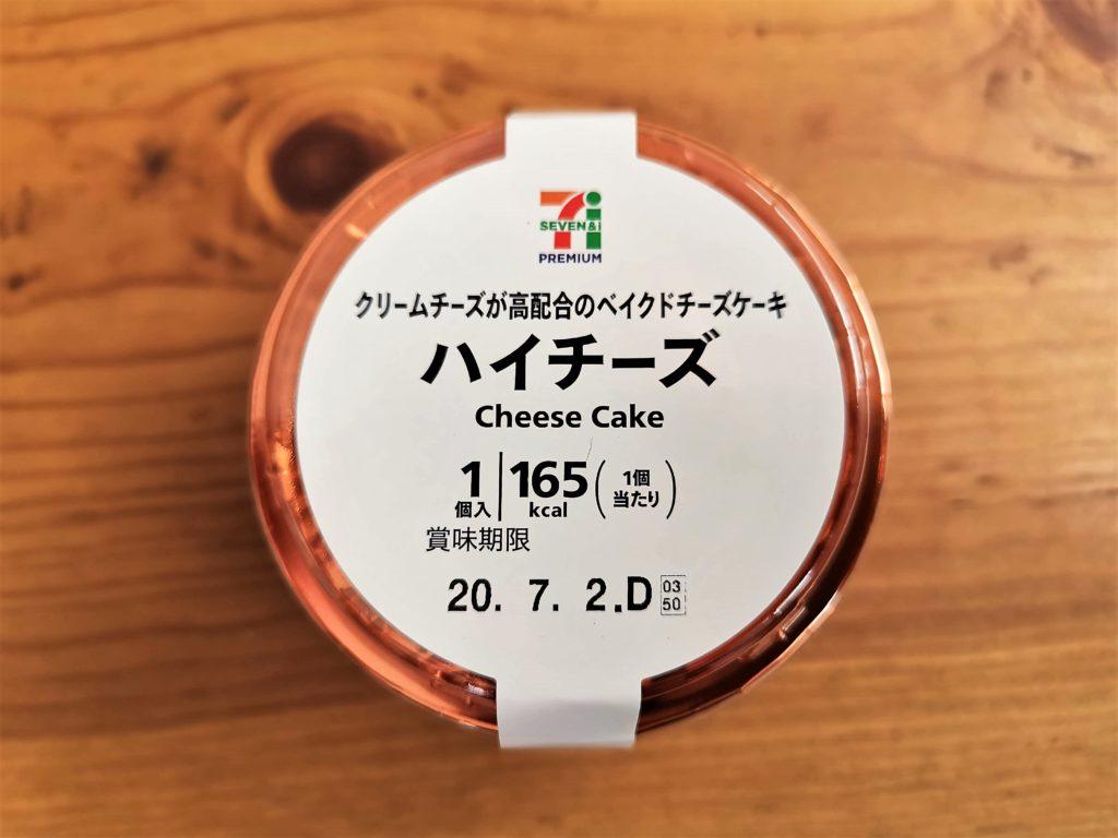 セブンイレブン ハイチーズ (3)