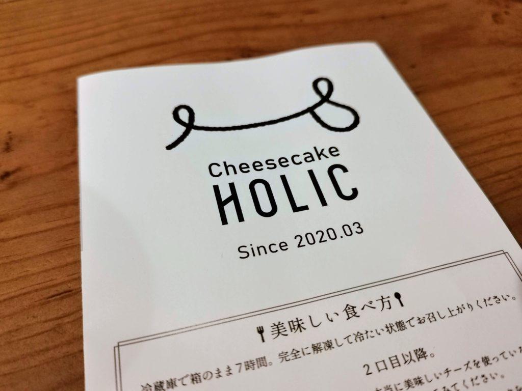 Cheesecake HOLIC クリームチーズケーキ