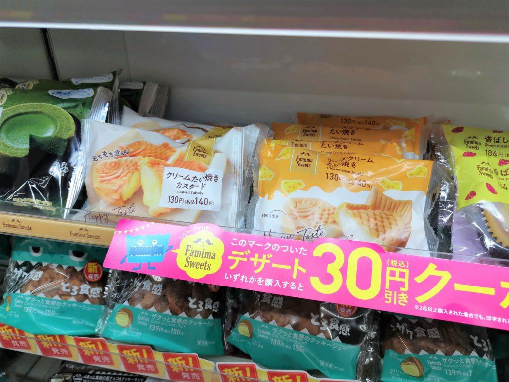 ファミリーマート クリームチーズ たい焼き (6)