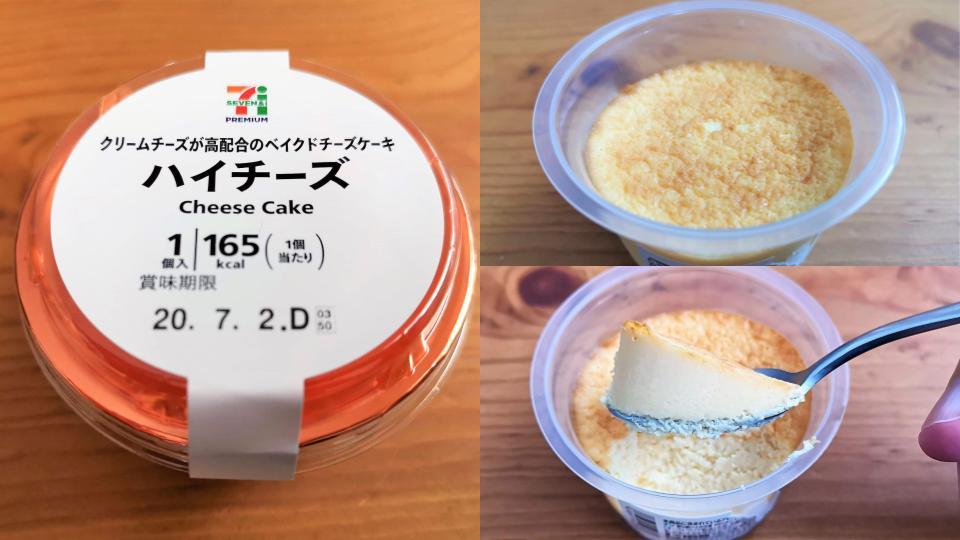 セブンイレブン ハイチーズ (12)