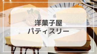 パティスリー/洋菓子店/ケーキ屋