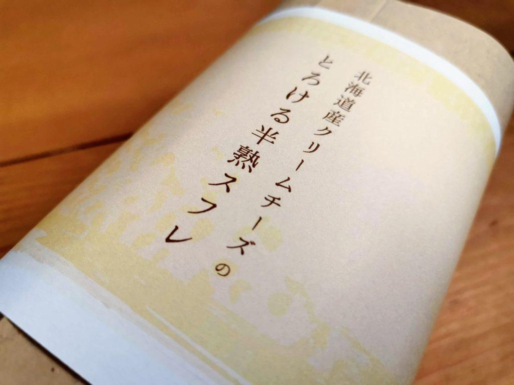 スイーツファクトリー・スリーズ「米粉をつかった北海道クリームチーズのとろける半熟スフレ」 (4)