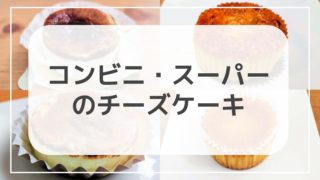 コンビニ/スーパー