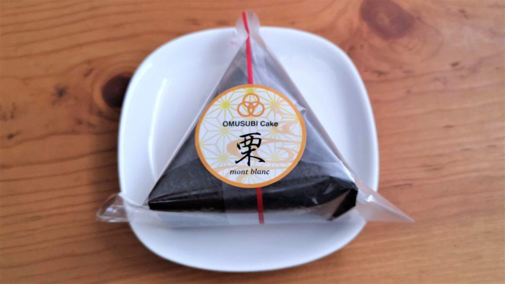 おむすびケーキ 栗 (3)