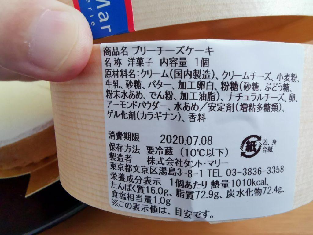 タント・マリー ブリーチーズ (7)