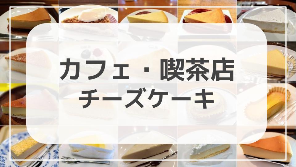 カフェ/喫茶店/レストランのチーズケーキ一覧