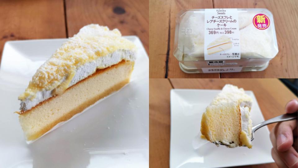 ファミリーマート(山崎製パン) チーズスフレとレアチーズクリームのケーキ