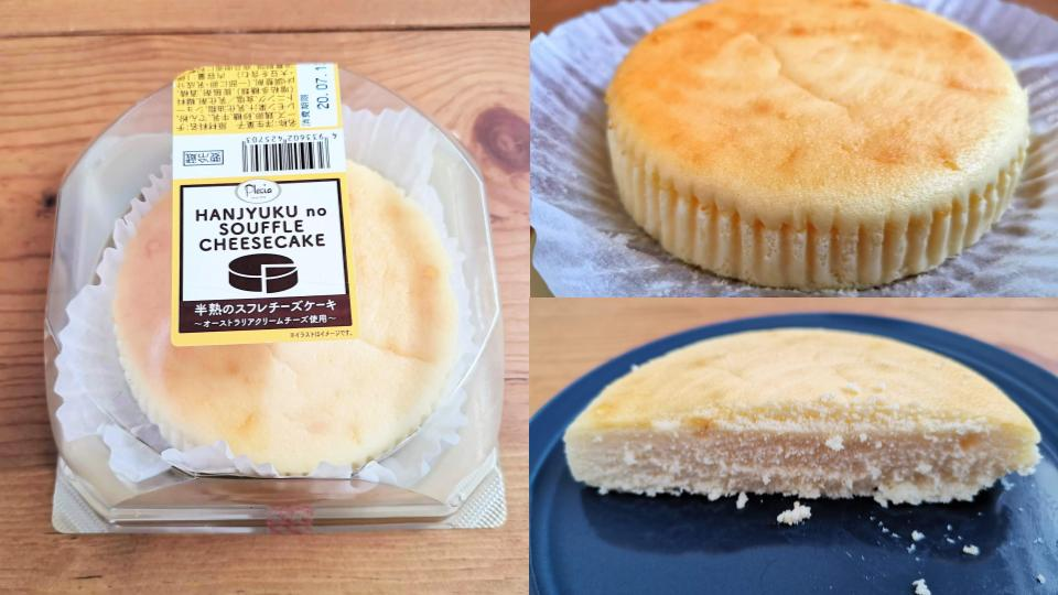 プレシア 半熟スフレチーズケーキ
