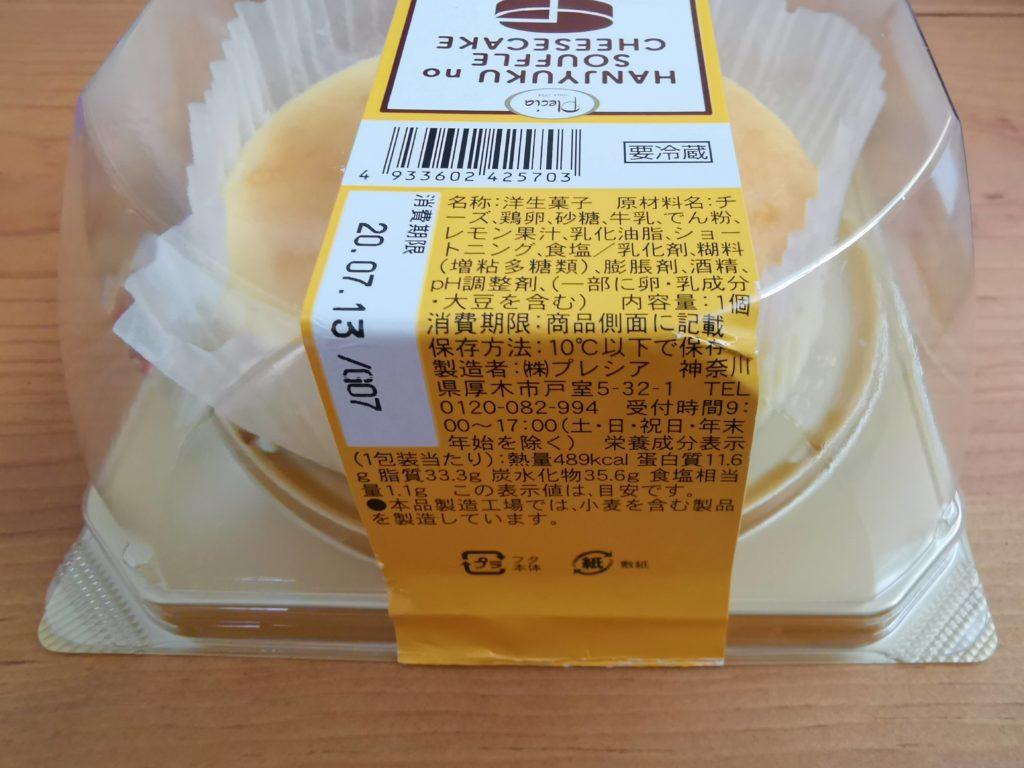 プレシア 半熟スフレチーズケーキ (4)
