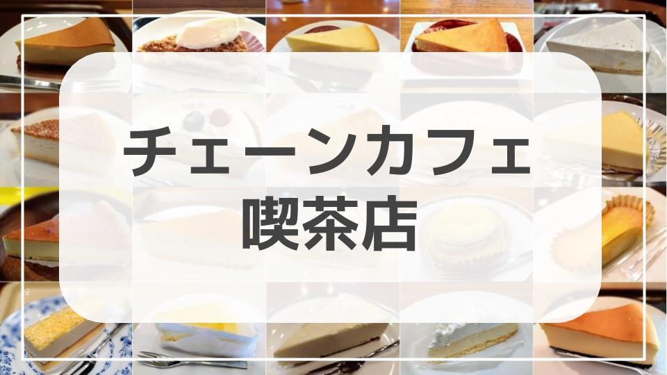 チェーンカフェ・喫茶店