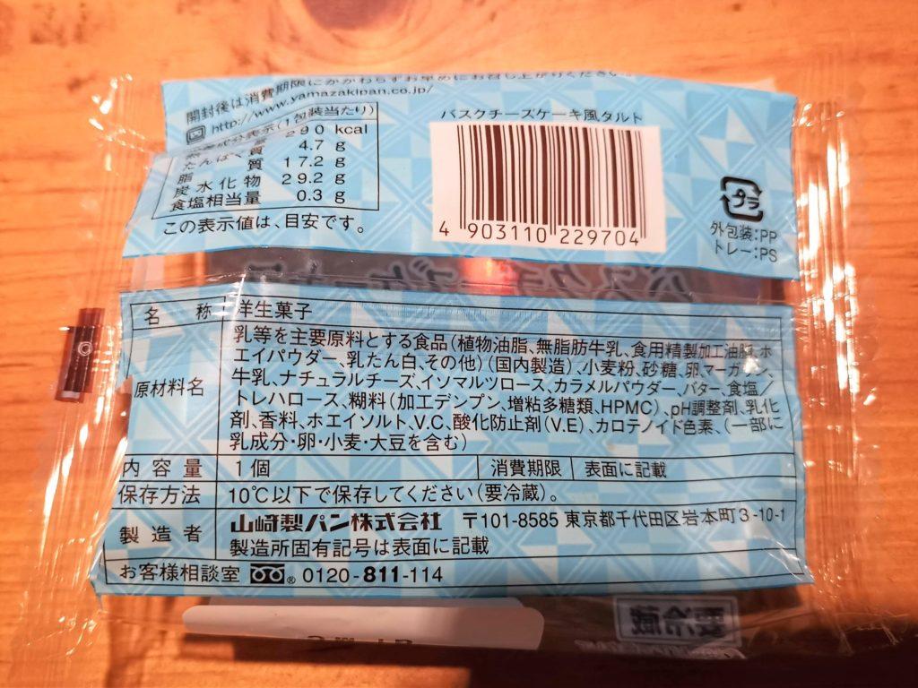 山崎製パン バスクチーズケーキ風タルト (5)