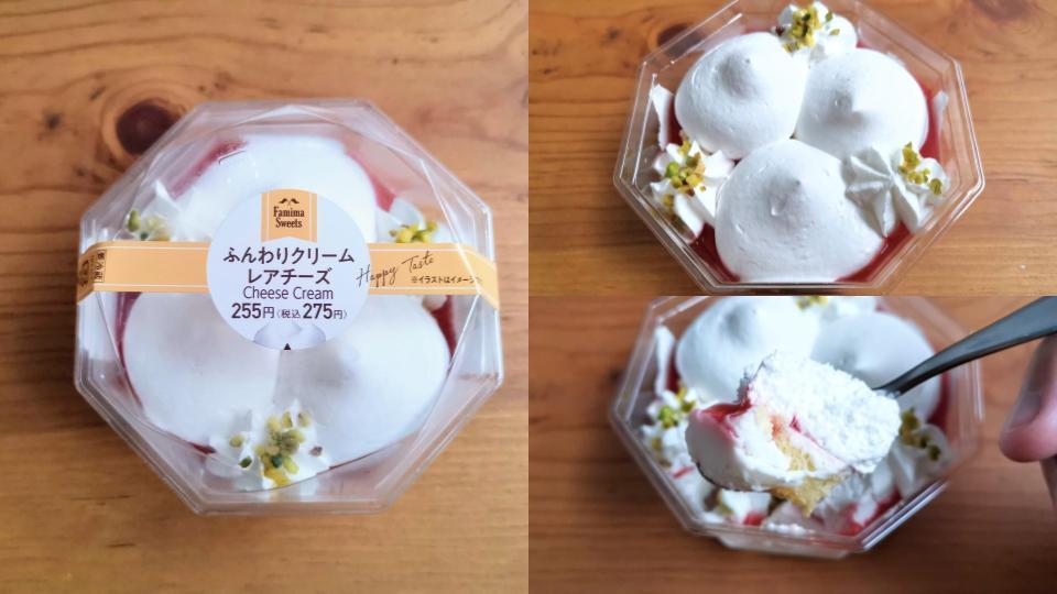 ファミリマート ふんわりクリームレアチーズ (12)