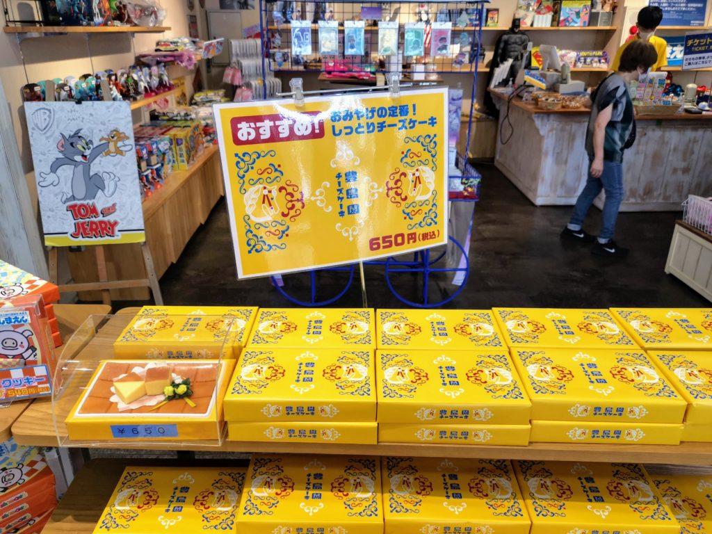 豊島園 チーズケーキ (1)