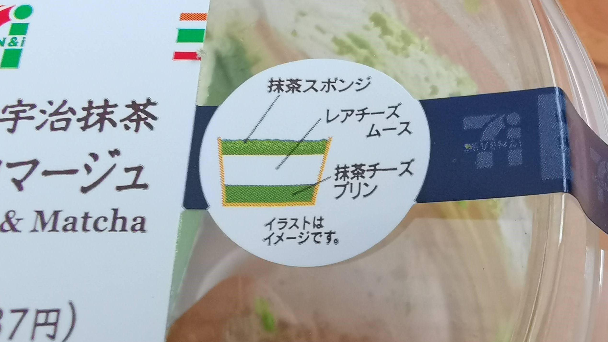 セブンイレブン 2層仕立ての宇治抹茶ドゥーブルフロマージュ (11)