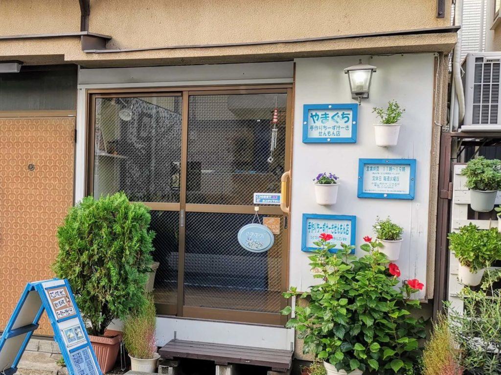 チーズケーキやまぐち 都立大学 店舗外観画像 (1)