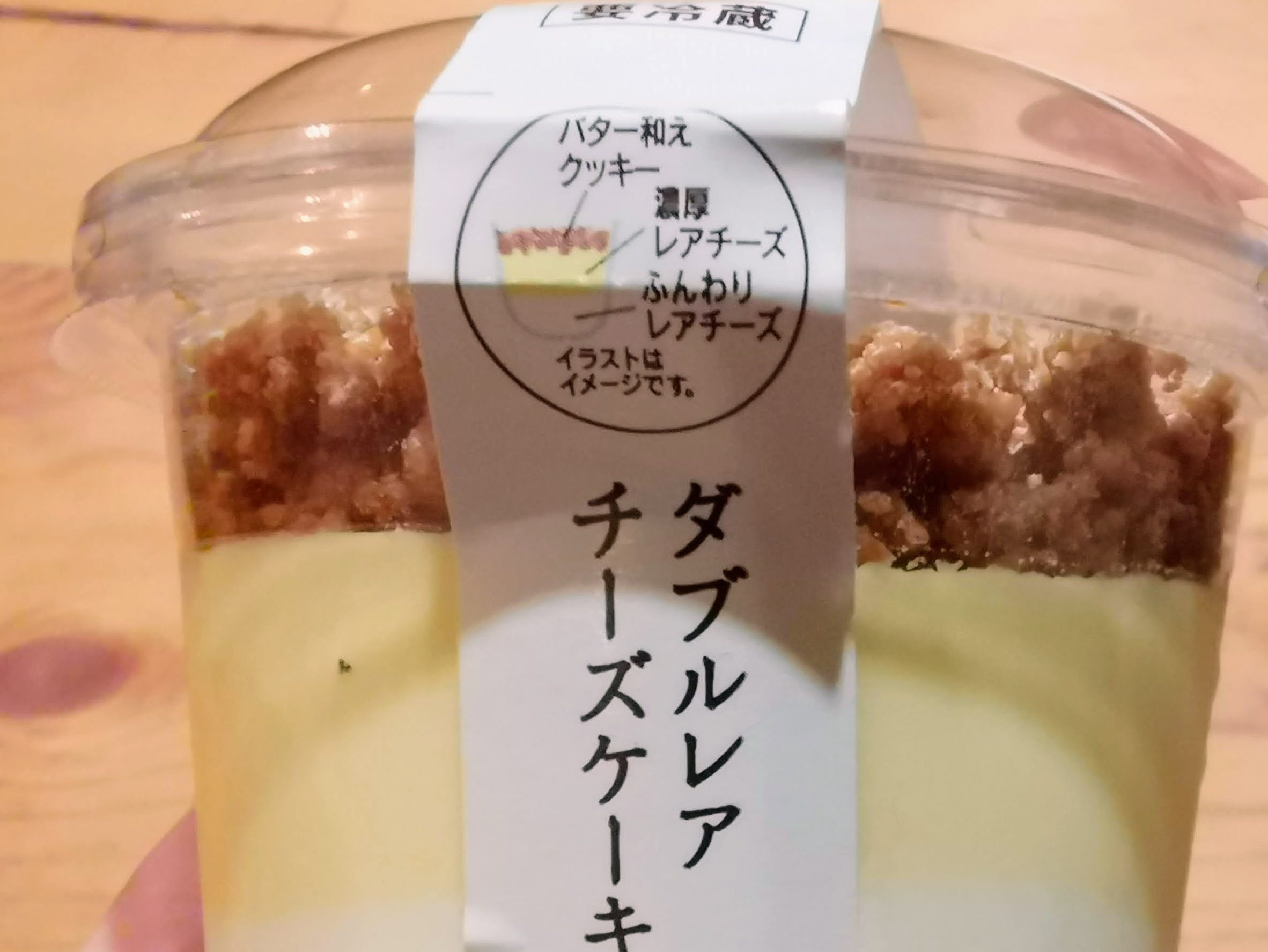 セブンイレブン ダブルレアチーズケーキ (5)