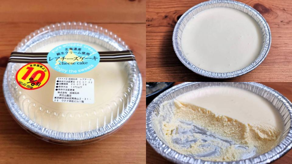 成城石井 レアチーズケーキ (9)