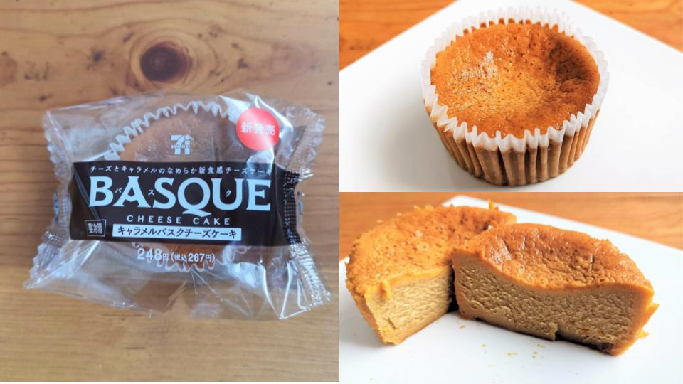 セブンイレブン キャラメルバスクチーズケーキ (1)