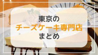 【全10店舗】東京にあるチーズケーキ専門店まとめ