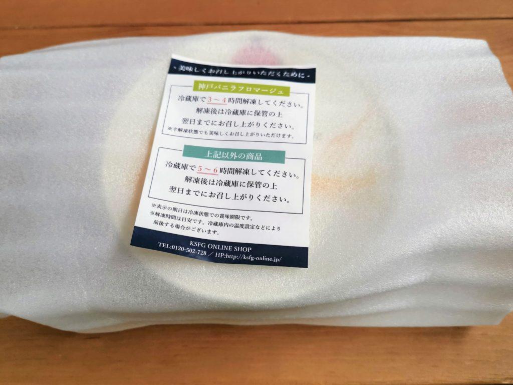 コンディトライ神戸 神戸バニラフロマージュ (3)