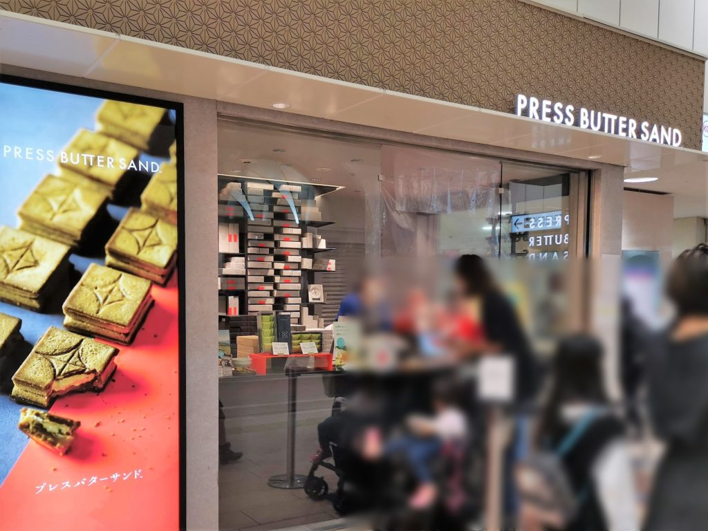 press butter sandプレスバターサンド 新宿店