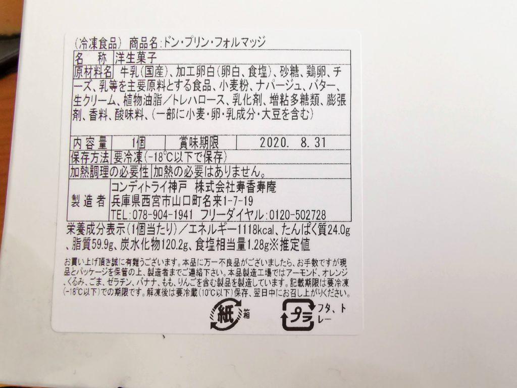コンディトライ神戸 ドン・プリン・フォルマッジ チーズプリンケーキ (7)