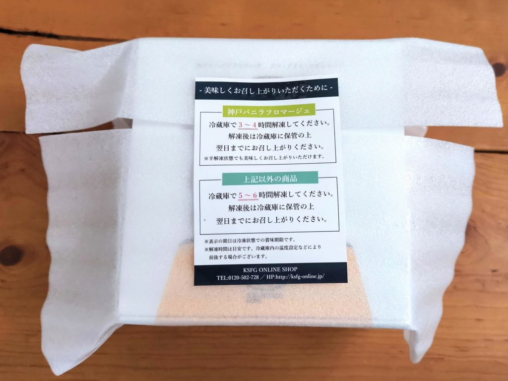 コンディトライ神戸 ドン・プリン・フォルマッジ チーズプリンケーキ (4)