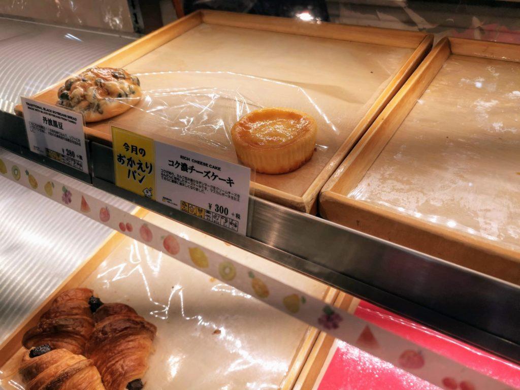 神戸屋 コク濃チーズケーキ (7)