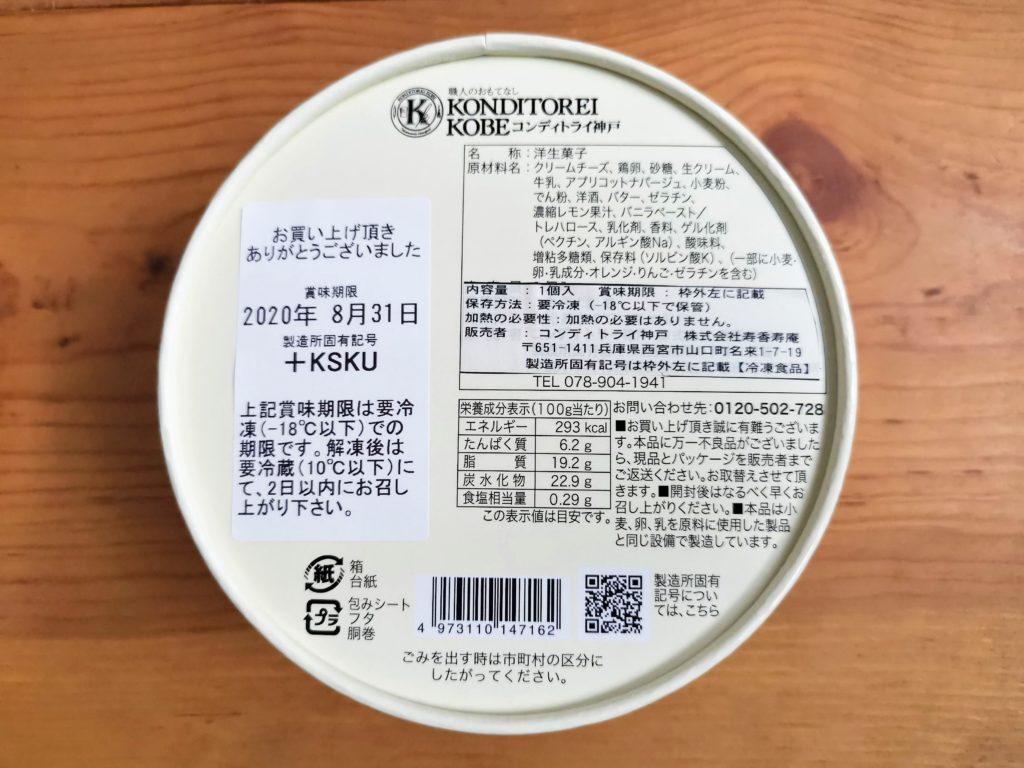コンディトライ神戸 神戸バニラフロマージュ (19)