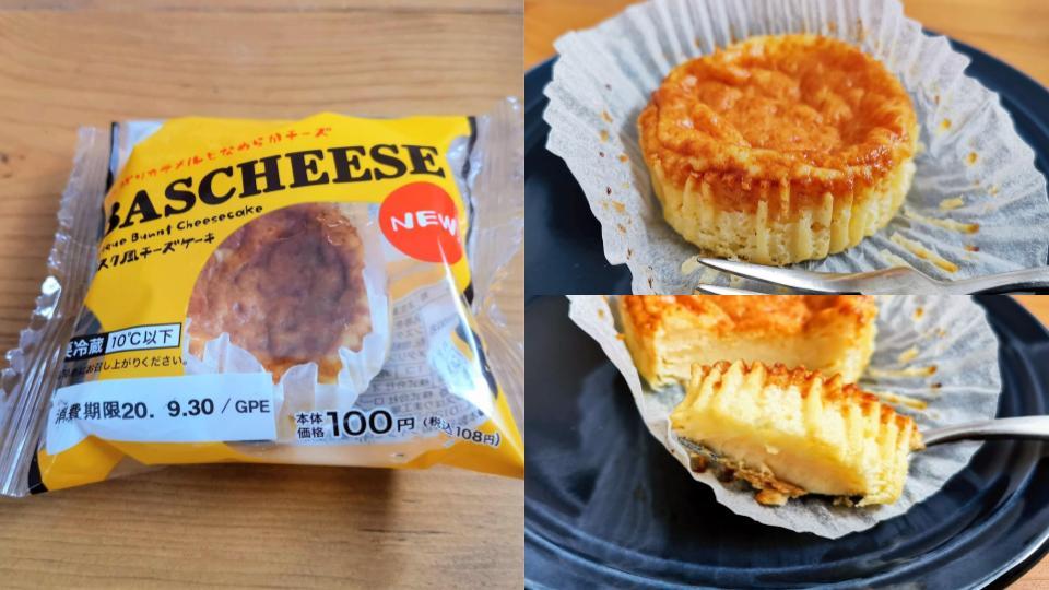 ローソンストア100 バスク風チーズケーキ (1)