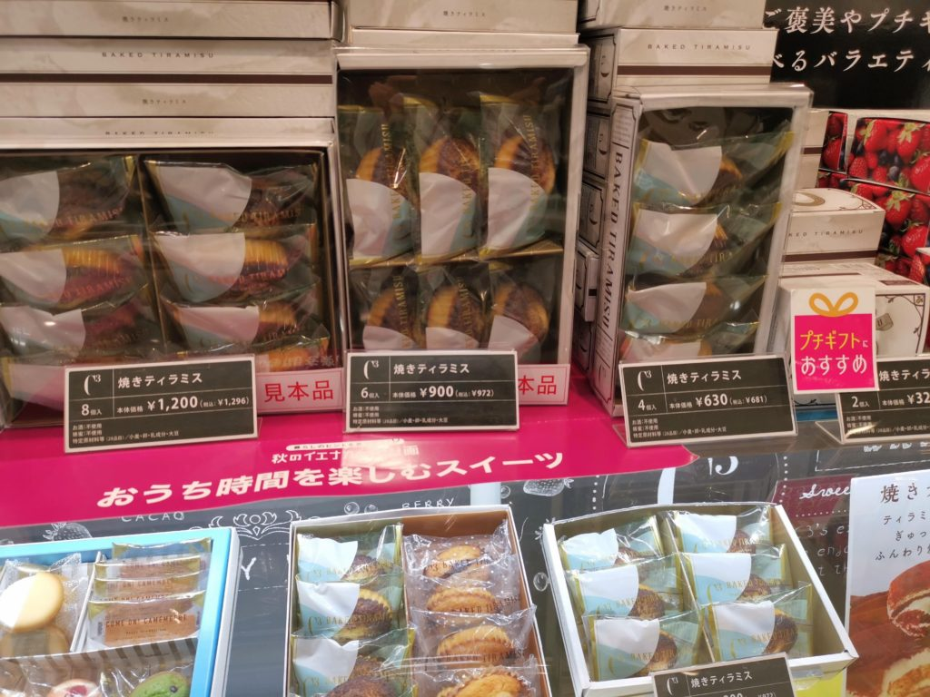 C3(シーキューブ) 北海道チーズフォンデュケーキ (4)