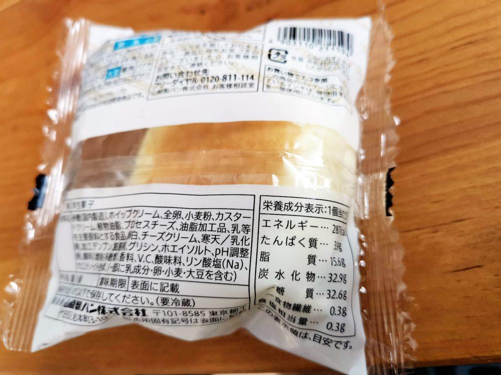 ヤマザキ・セブンイレブン チーズ蒸しケーキサンド (2)
