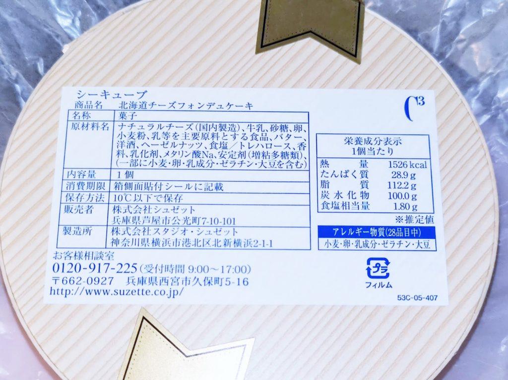 C3(シーキューブ) 北海道チーズフォンデュケーキ (19)