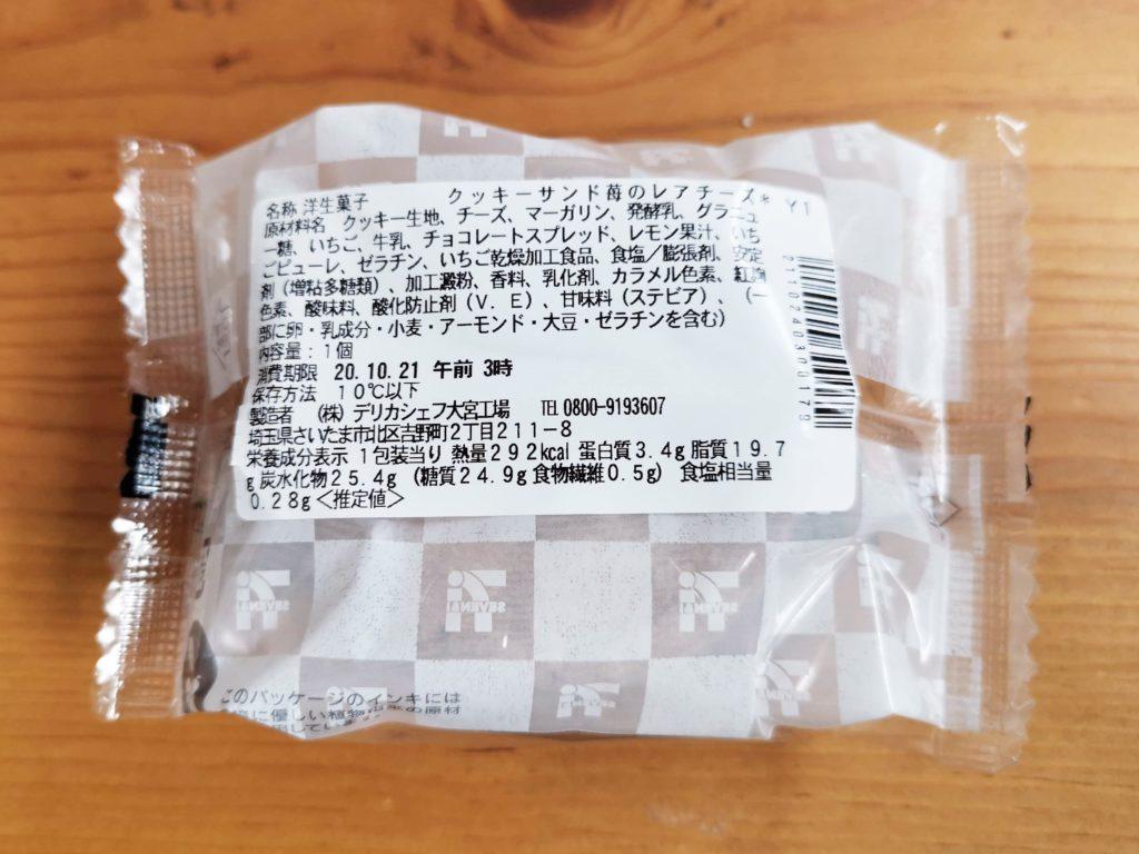 セブンイレブン しっとりクッキーサンド 苺のレアチーズ (4)