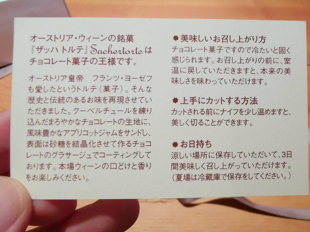 ドゥブルベ・ボレロ ザッハトルテ (6)_R