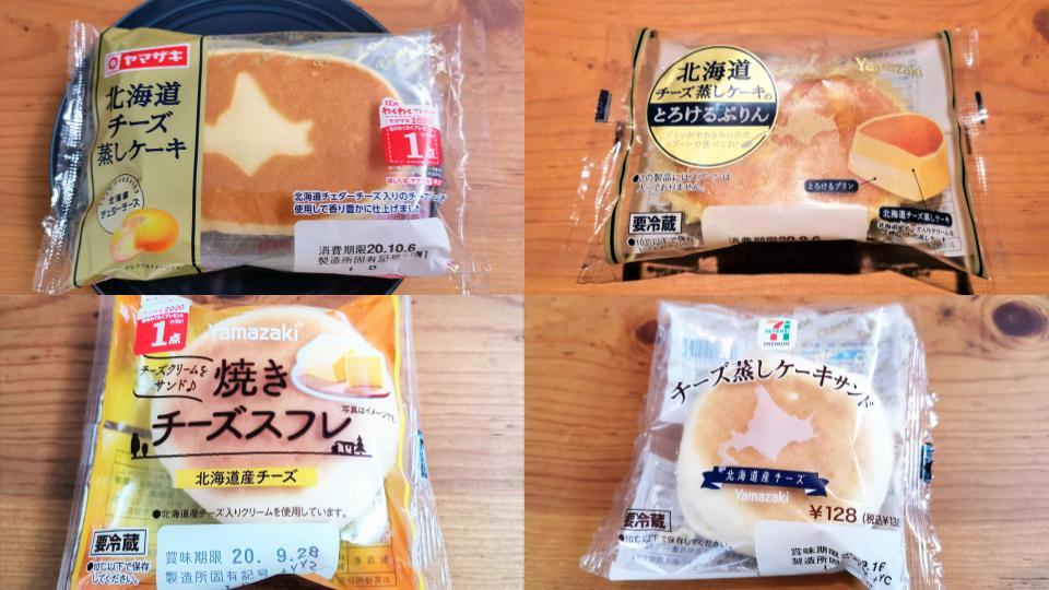 北海道チーズ蒸しケーキ