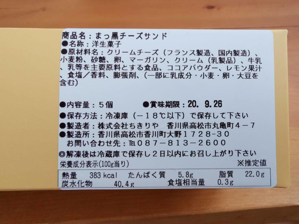ラ・ファミーユ まっ黒チーズサンド (6)